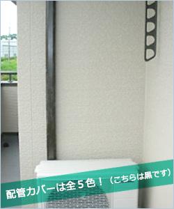 エアコン配管カバー工事