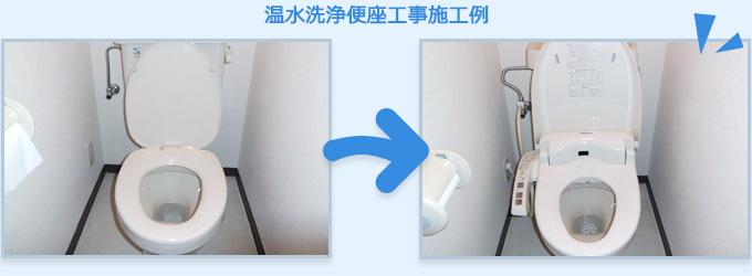 温水洗浄便座工事画像